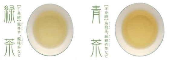 青茶 緑茶 烏龍茶