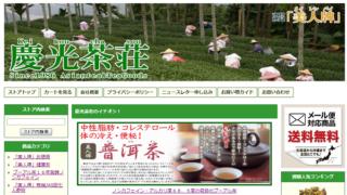 慶光茶荘 ネットショップ