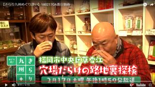 不思議な中国茶 テレビ取材 きらり九州