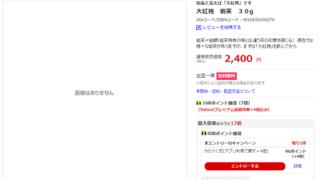 慶光茶荘 Yahooショップ商品ページ旧 大紅袍